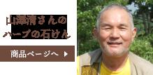 山澤清さんのハーブの石けん 商品ページへ